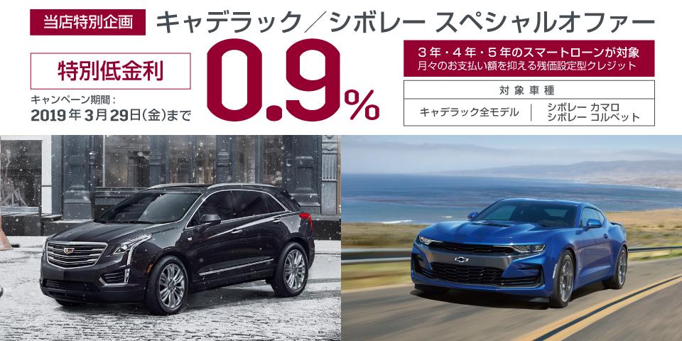 特別低金利 0.9% キャデラック/シボレー スペシャルオファー_期間:2018.12.28[金]-2019.3.29[金]
